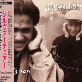 Silverchair – Israel's Son (1995)