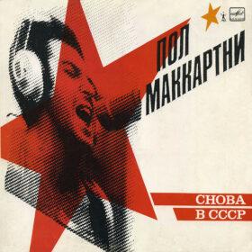 Paul McCartney – Снова в СССР (1988)
